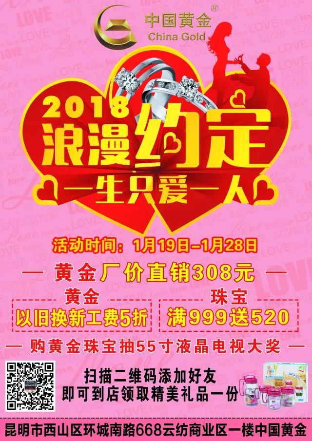 与中国黄金的浪漫约定:一生只爱一人