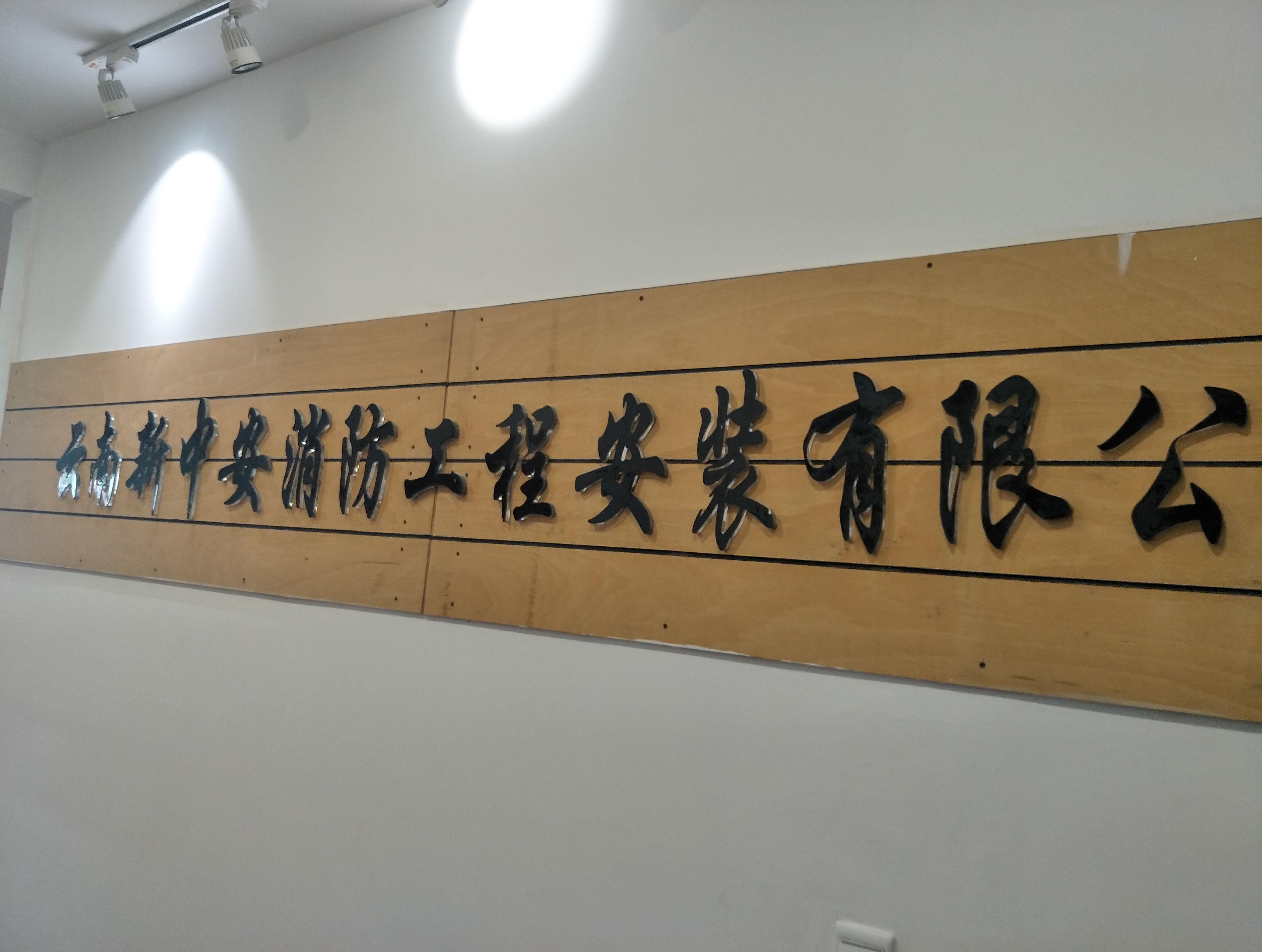 云南新中安消防工程安装有限公司