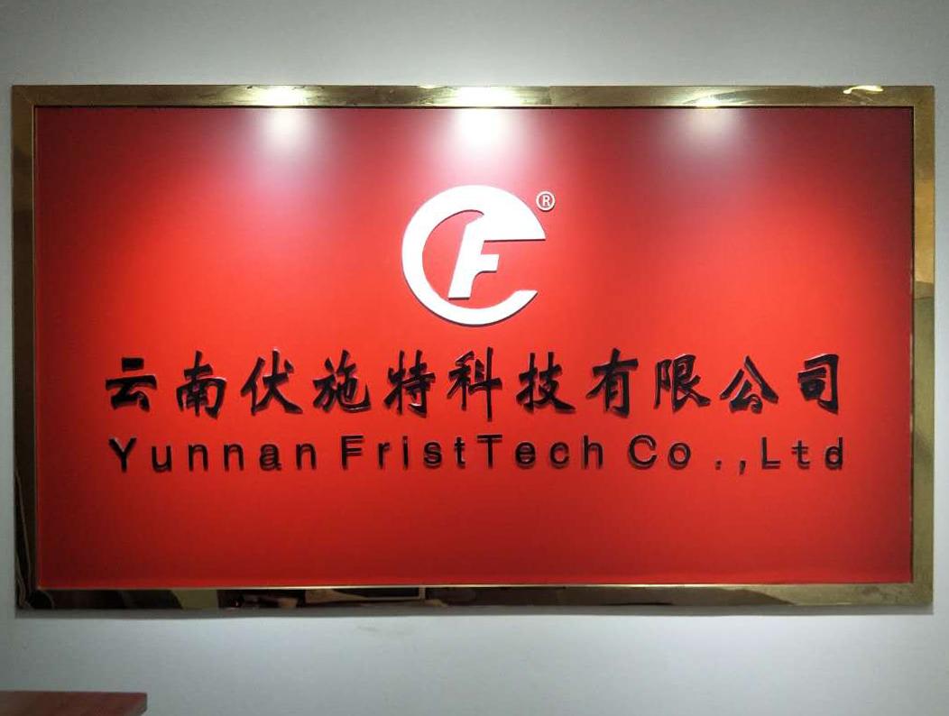 云南伏施特科技有限公司