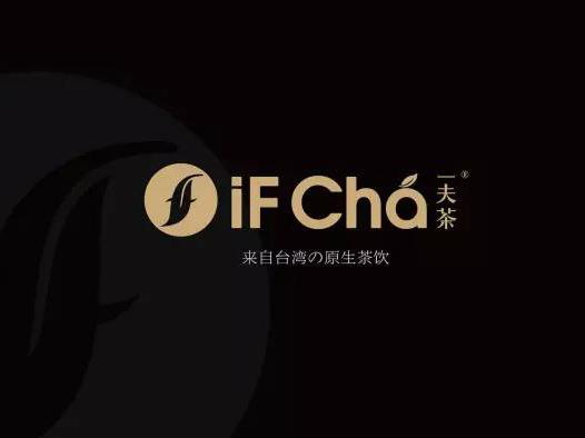 iF Cha 一夫茶 | 精致饮品空降千赢国际娱乐客户端,你还不来尝鲜?