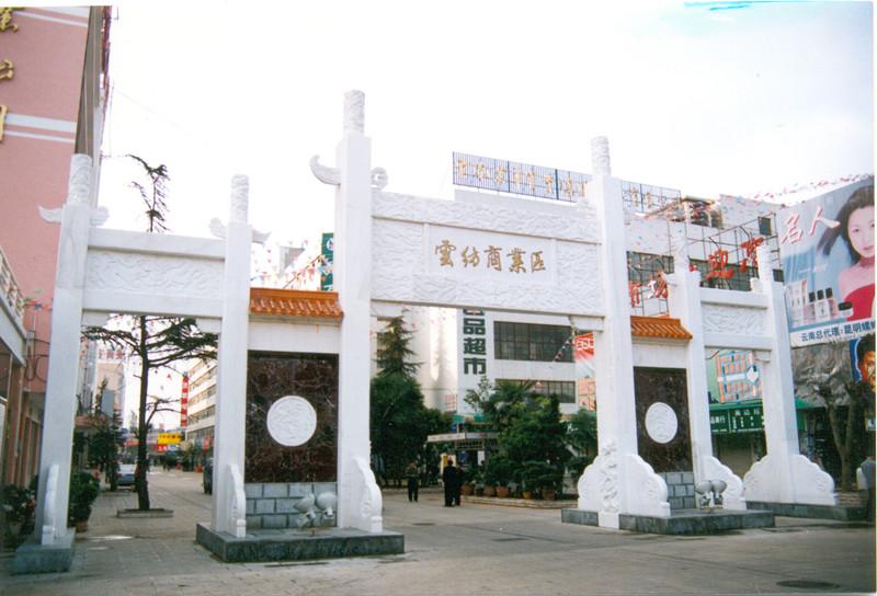云南纺织厂改制成股份制公司